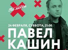 Павел Кашин 2018-02-24T21:00