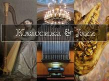 Романтический вечер с арфой, органом и саксофоном. Серенада лунного света<br>
