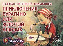 Сказка с органом и песочной анимацией «Приключения Буратино или Золотой ключик» 2019-11-02T12:00