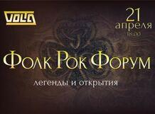 Фестиваль «Фолк рок форум»<br>