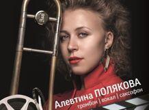 «Кино и джаз». Алевтина Полякова и «Solar wind»