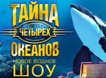 Тайна четырёх океанов 2018-11-16T15:00 irama padova