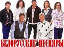 Белорусские Песняры. Легендарные песни<br>