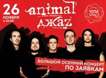 Animal ДжаZ<br>