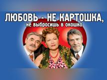 Любовь не картошка, не выбросишь в окошко 2019-11-16T19:00 цена