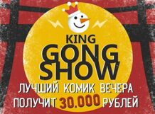 Gong Show 2018-01-28T20:00