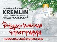 Камерный Оркестр Kremlin 2018-12-26T20:00 libertronica 2018 04 26t20 00
