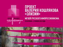 Проект Валерия Кошлякова «Элизии» от Ponominalu