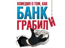 Комедия о том, как банк грабили 2019-10-17T19:30