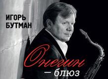 ОНЕГИН-БЛЮЗ 2018-05-30T19:00 онегин – блюз