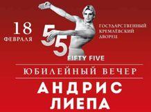 Юбилейный вечер Андриса Лиепы в Кремле. «Fifty Five»