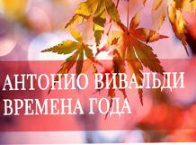Антонио Вивальди «Времена года» 2019-02-23T20:00 антонио вивальди времена года