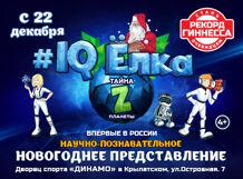 IQ Елка «Тайна планеты Z»<br>