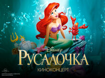 Киноконцерт Disney «Русалочка» 2019-12-14T19:00