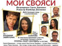 Музыкально-драматический спектакль «Мои свояси»