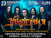 ЭПИДЕМИЯ — концертная постановка новой метал-оперы 2018-02-23T20:00 кеды 2018 02 23t20 00
