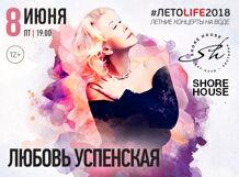 Любовь Успенская 2018-06-08T19:00 олег погудин 2018 05 08t19 00
