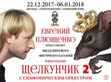 Ледовое шоу «Щелкунчик 2»<br>