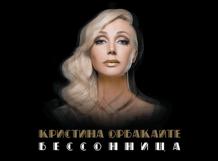 Кристина Орбакайте (Ступино) 2017-12-05T19:00 конармия 2017 12 05t19 00