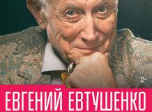 Творческий вечер Евгения Евтушенко<br>