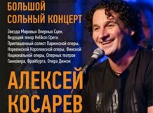 Концерт Алексея Косарева
