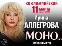 Ирина Аллегрова. Юбилейный концерт<br>