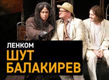 Шут Балакирев<br>