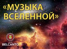 Музыка Вселенной. Видеоинсталляция: Вселенная глазами телескопа Hubble 2018-05-04T20:00 sолнечные дни 2018 02 04t20 00