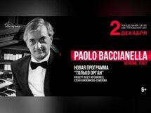 Paolo Baccianella с симфоническим оркестром 2019-12-02T19:00 все цены