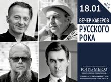 Вечер Каверов Русского Рока 2019-01-18T20:00 алена апина 2019 01 18t20 00