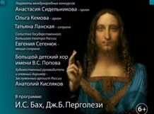 Концерт «Звучащие полотна. Леонардо да Винчи. И. С. Бах и Дж. Б. Перголези»