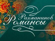 Рахманинов. Романсы. 2018-11-25T19:00 lp 2018 03 25t19 00
