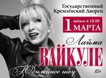 Лайма Вайкуле (Юбилейный Концерт) 2020-03-01T18:00 необыкновенный концерт