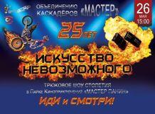 Объединению каскадеров Мастер — 25 лет