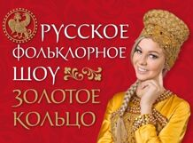 Русское фольклорное шоу «Золотое кольцо» — Russian folklore show «Golden Ring» 2019-08-31T19:30 cluster development and innovation in tourism sector of nepal