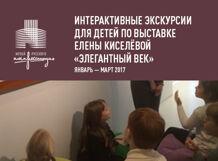 Интерактивная экскурсия по выставке Елены Киселевой «Элегантный век»<br>