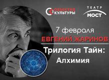 Евгений Жаринов. Трилогия тайн. Алхимия