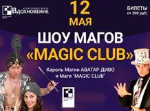 Шоу Магов «Magic Club»