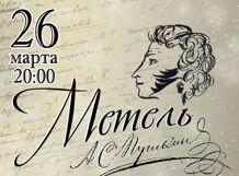 Музыкальный спектакль в оранжерее «Метель» 2019-03-26T20:00 гоги 2018 03 26t20 00
