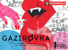 GAZIROVKA. LIVE 2018-02-24T23:59 григорий лепс парус live