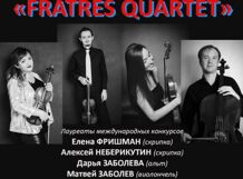 Fratres-quartet 2018-09-23T19:00 аксессуар чехол samsung galaxy note 8 led view cover gold ef nn950pfegru