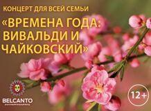 Концерт для всей семьи «Времена года: Вивальди и Чайковский»