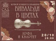 Вивальди в цветах. Концерт в оранжерее 2019-10-20T20:00