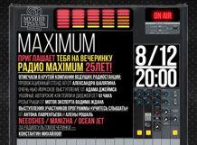 25-летие Радио Maximum
