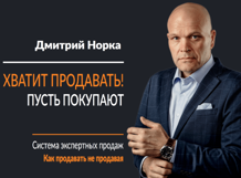 Дмитрий Норка. Хватит продавать! Пусть покупают