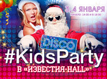Новогодняя дискотека #kidsparty (Талон на подарок)