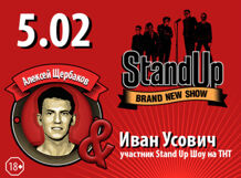 Воскресный StandUp в Glastonberry: Виктор Щербаков и Иван Усович