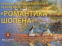 Концерт «Звучащие полотна. Ренуар, Мане, Моне.Романтика Шопена»