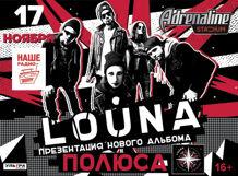 LOUNA. Полюса 2018-11-17T20:00 louna акустика