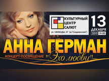 Анна Герман «Эхо любви» 2019-12-13T19:00 цена и фото